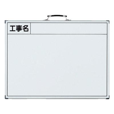 工事用黒板(ホワイトボード)WW-2 日本緑十字社 289032