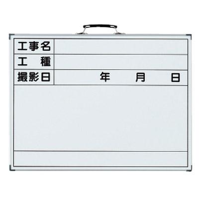 工事用黒板 ホワイトボード WW-3 ギフト プレゼント 信用 ご褒美 289033 日本緑十字社