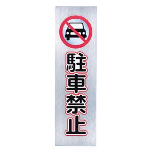 サイン No.4 駐車禁止 ヘアーライン 1箱5枚価格 ※メーカー取寄品 シロクマ NS-301-4