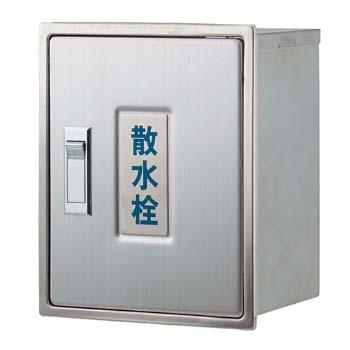 散水栓ボックス(カベ用) カクダイ 626-020