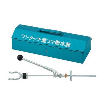 カクダイ 高圧用ワンタッチ断水器(コマ30-65用) ※メーカー直送品 649-863-30