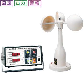 佐藤計量器 風杯型デジタル指示風速計 ※メーカー直送品 7763-2-00