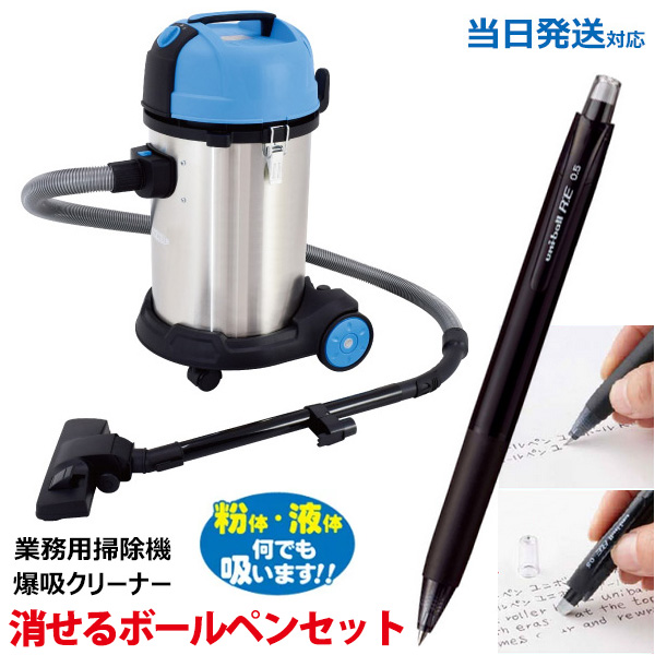 日動 (数量限定)爆吸クリーナー 35L サイクロン式 業務用掃除機 消せるボールペン付き NVC-S35L
