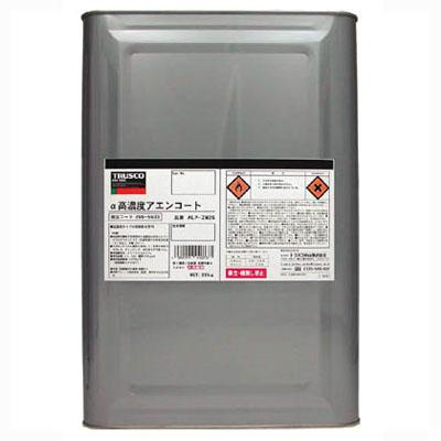 トラスコ α高濃度アエンコート 25kg(1缶価格) ALP-ZN25
