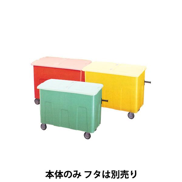セキスイ リサイクルカートアウトバー0.7 本体 グリーン※メーカー直送品 RCJ7SB