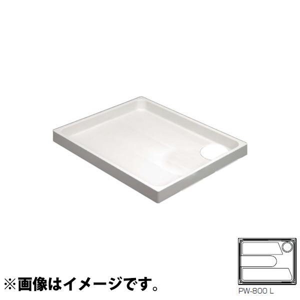 洗濯機防水パン 樹脂タイプ 800×640角(L)左 1箱4個価格 SPG(サヌキ) PW-800L