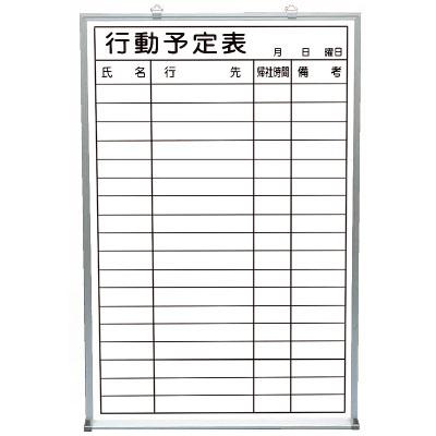 神栄ホームクリエイト 行事予定掲示板(ホワイトボード)600×450 縦書 ※受注生産品 ※メーカー直送品 SMS-924-T
