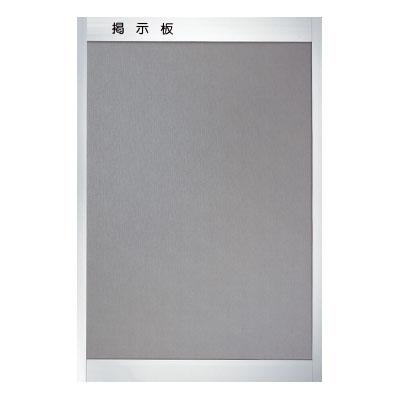 神栄ホームクリエイト アルミ掲示板(後付フレーム型)900×600 レザーライトグレー ※受注生産品 ※メーカー直送品 SK-420-1T