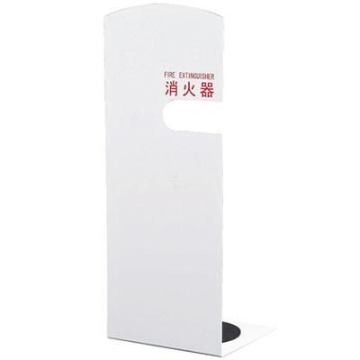 神栄ホームクリエイト 消火器ボックス(据置型)ホワイト 消火器10型用 ※メーカー直送品 SK-FEB-FG210