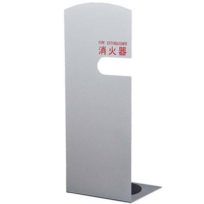 神栄ホームクリエイト 消火器ボックス(据置型)シルバー 消火器10型用 ※メーカー直送品 SK-FEB-FG210