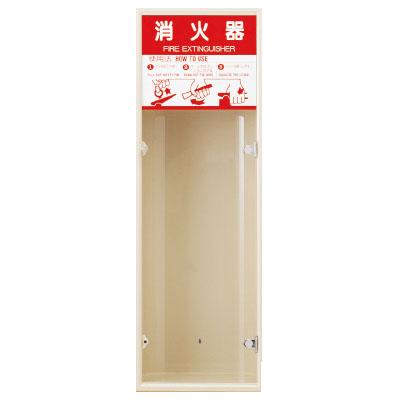神栄ホームクリエイト 消火器ボックス(全埋込型)消火器10型用 ※メーカー直送品 SK-FEB-1D