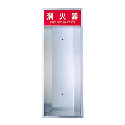 神栄ホームクリエイト 消火器ボックス(全埋込型)消火器10型用 ※メーカー直送品 SK-FEB-22