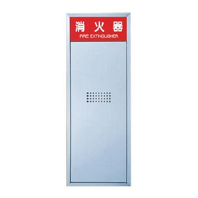 神栄ホームクリエイト 消火器ボックス(全埋込型)消火器10型用 ※メーカー直送品 SK-FEB-22P