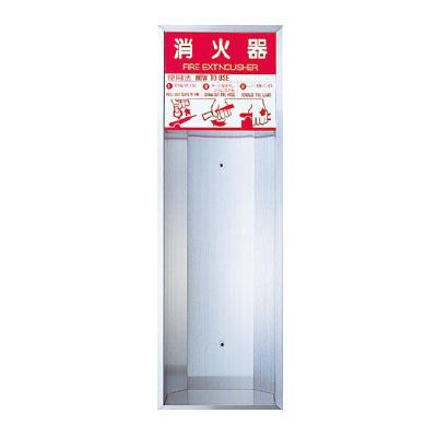 神栄ホームクリエイト 消火器ボックス(全埋込型)消火器10型用 ※メーカー直送品 SK-FEB-23