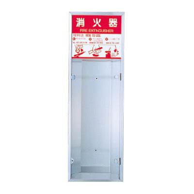 神栄ホームクリエイト 消火器ボックス(全埋込型)消火器10型用 ※メーカー直送品 SK-FEB-23D
