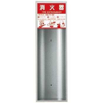 神栄ホームクリエイト 消火器ボックス(全埋込型)消火器10型用 ※メーカー直送品 SK-FEB-3