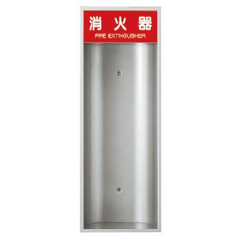神栄ホームクリエイト 消火器ボックス(全埋込型)消火器10型用 ※メーカー直送品 SK-FEB-51