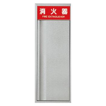 神栄ホームクリエイト 消火器ボックス(全埋込型)消火器10型用 ※メーカー直送品 SK-FEB-51H