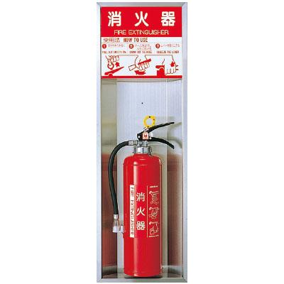 神栄ホームクリエイト 消火器ボックス(半埋込型)消火器10型用 ※メーカー直送品 SK-FEB-52N