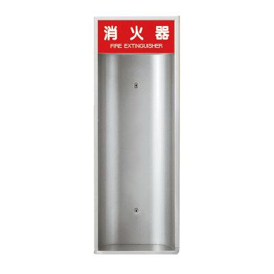神栄ホームクリエイト 消火器ボックス(半埋込型)消火器10型用 ※メーカー直送品 SK-FEB-5