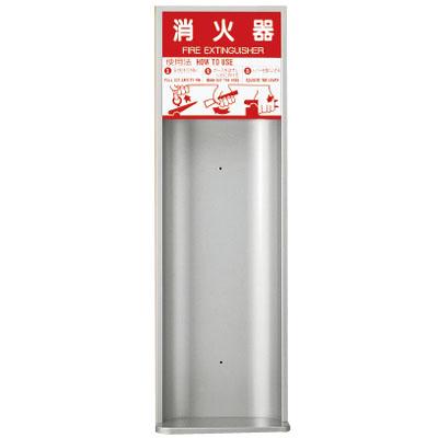 神栄ホームクリエイト 消火器ボックス(半埋込型)消火器10型用 ※メーカー直送品 SK-FEB-5N