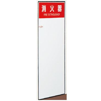 神栄ホームクリエイト 消火器ボックス(全埋込型)下地金物H型必要 クロス貼壁面専用 ※メーカー直送品 SK-FEB-61