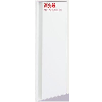 神栄ホームクリエイト 消火器ボックス 下地金物I型必要 クロス貼壁面専用 ※メーカー直送品 SK-FEB-63