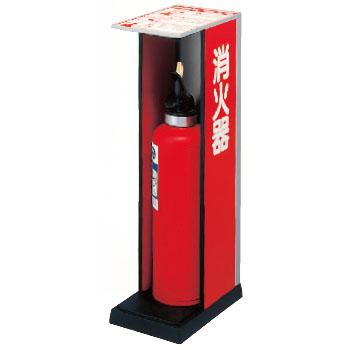 神栄ホームクリエイト 消火器ボックス(据置型)消火器10型用 ※メーカー直送品 SK-FEB-6N