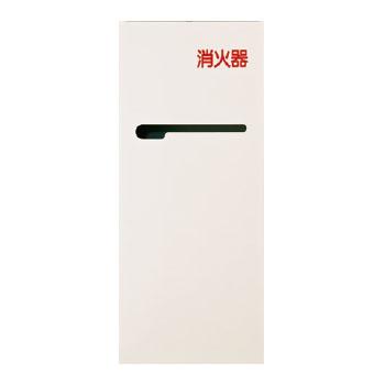 神栄ホームクリエイト 消火器ボックス(全埋込型)消火器10型用 ※メーカー直送品 SK-FEB-73