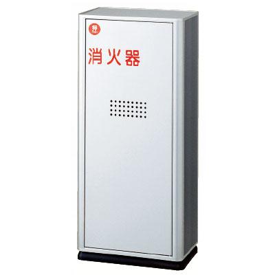 神栄ホームクリエイト 消火器ボックス(据置型)消火器10型用 ※メーカー直送品 SK-FEB-8X