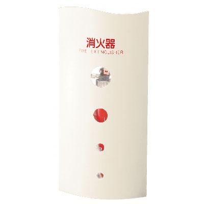 神栄ホームクリエイト 消火器ボックス(据置型)消火器10型用 ※メーカー直送品 SK-FEB-98