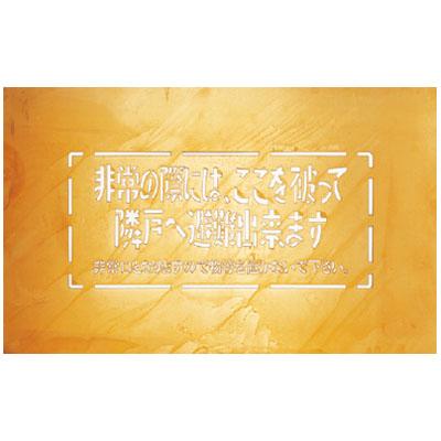 神栄ホームクリエイト バルコニー避難ステッカー/避難器具ステッカー 真鍮避難吹付板 ※メーカー直送品 SK-6