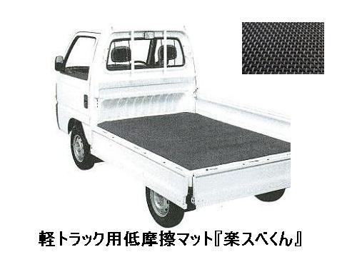 軽トラック用 保証 数量限定 低摩擦マット RSK-3 楽スベくん