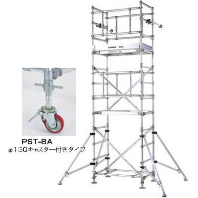 パイプ製足場(スタンダードタイプ)1段セット 全高2.86~3.09m メーカー直送代引不可 PICA PST-1BA