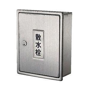 カクダイ 散水栓ボックス(カベ用・カギつき) 6263 6263