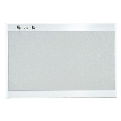 ナスタ アルミ掲示板 900×1200 レザーグレー ※受注生産品 ※メーカー直送品 EX912A-9012A