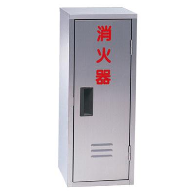 ナスタ 消火器ボックス 据置・壁付タイプ※メーカー直送品 FEF305