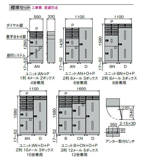 デリバリーボックス(メカ式・防滴型)宅配Dユニット ダイヤル錠タイプ ※受注生産品※メーカー直送品 ナスタ TLG-D