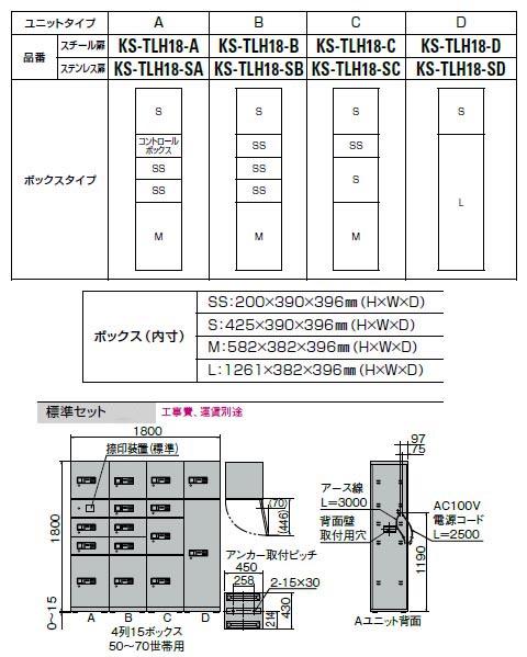 デリバリーボックス(コンピューター式)テンキータイプ 宅配Bユニット 高さ1800 前入前出 ※受注生産品※メーカー直送品 ナスタ TLH18-B