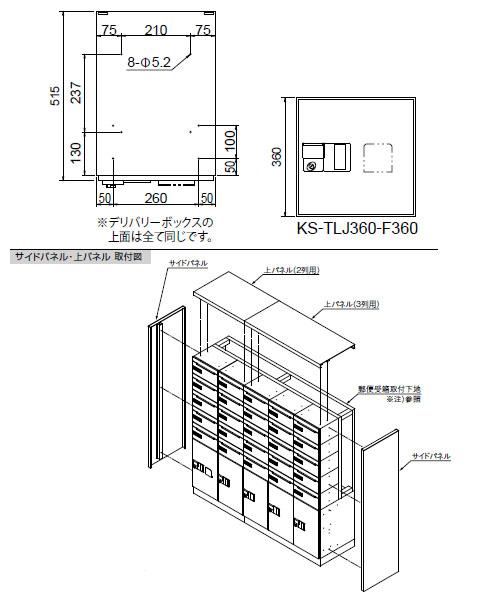 デリバリーボックス(メカ式)宅配F360 扉色黒 ※受注生産品※メーカー直送品 ナスタ TLJ360-F360-BK