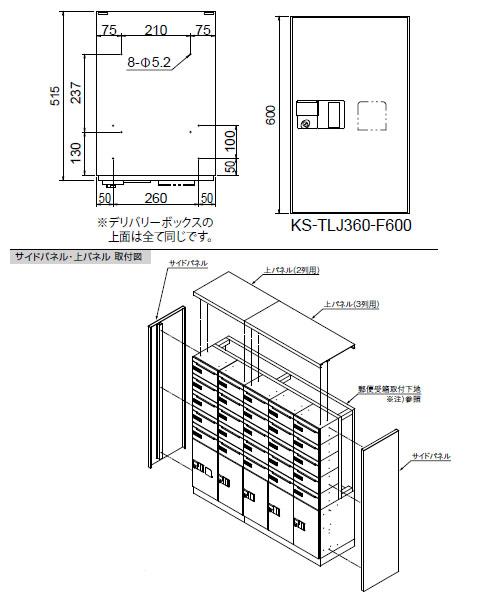 デリバリーボックス(メカ式)宅配F600 扉色白 ※受注生産品※メーカー直送品 ナスタ TLJ360-F600-W