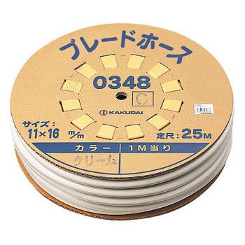 カクダイ ブレードホース(25m巻・クリーム)(1巻価格) 0348C