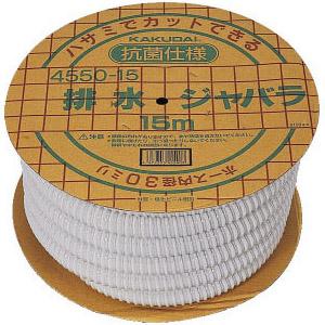 カクダイ 排水ジャバラ(長さ30m)(1巻価格) 4550-30 4550-30