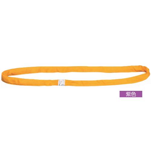 H.H.H.(スリーエッチ) ラウンドスリング N型(エンドレスタイプ)紫色 N1ton×3..5m ※取寄せ品