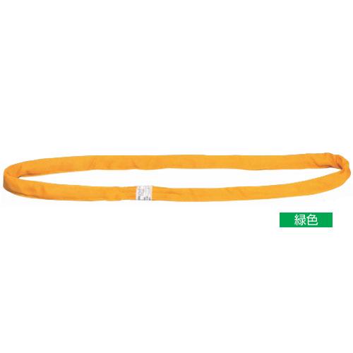 H.H.H.(スリーエッチ) ラウンドスリング N型(エンドレスタイプ)緑色 N2ton×3m ※取寄せ品