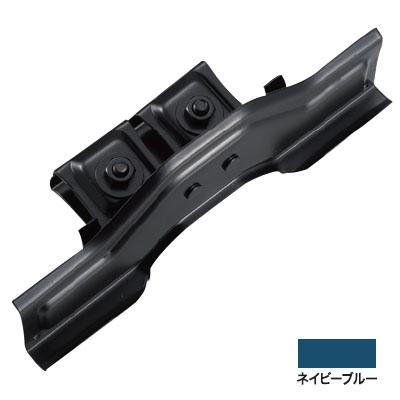 白幡 角羽根段葺 NK-W 横段ルーフ用 240mm ステン304・ネイビーブルー(1箱・30個価格) ※取寄品 D-3