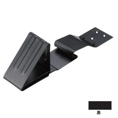 白幡 段葺用アングル止 NK-W18 240mm ステン304・黒(1箱・100個価格) ※取寄品 DA-4
