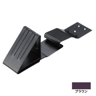 白幡 段葺用アングル止 NK-W18 240mm ステン304・ブラウン(1箱・100個価格) ※取寄品 DA-4