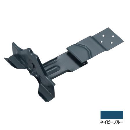 白幡 DXフジ平葺ステン足付150 150mm ステン304・ネイビーブルー(1箱・50個価格) ※取寄品 Y-8
