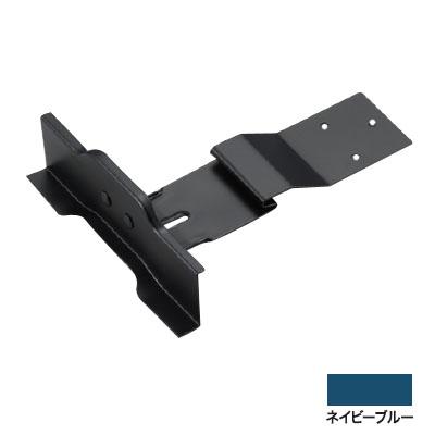 白幡 KUMO 平葺ステン足付 150mm 亜鉛・ネイビーブルー(1箱・60個価格) ※取寄品 Y-13
